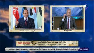 حقائق وأسرار - مصطفى بكري يكشف تفاصيل قرار الرئيس السيسي برد إجمالي الديون المستحقة لأصحاب المعاشات