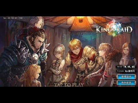 《King's Raid-王之逆襲》手機遊戲玩法與攻略教學! 5/22