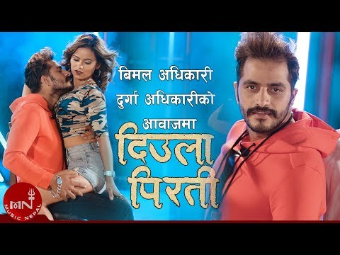 (Dieula Pirati | Bimal Adhikari & Durga Adhikari | New Dancing DJ Song 2075/2018 - Duration: 4 minutes, 17 seconds.)