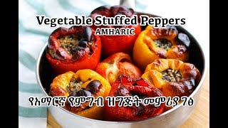 የአማርኛ የምግብ ዝግጅት መምሪያ ገፅ Stuffed Peppers with Vegetables - Amharic