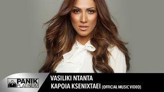 Vasiliki Ntanta - Κάποια Ξενυχτάει