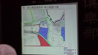 001 *「變更關子嶺(含枕頭山附近地區)特定區計畫(第三次通盤檢討)案」再公展說明會錄影