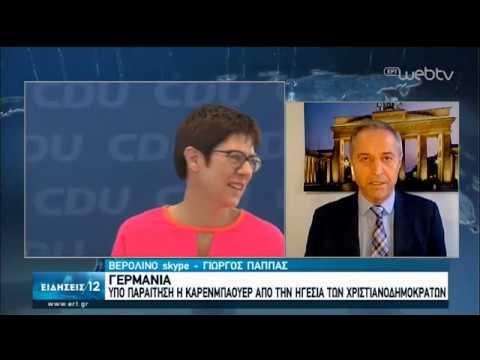 Γερμανία: Υπό παραίτηση η Καρενμπάουερ από την ηγεσία των Χριστιανοδημοκρατών | 10/02/2020 | ΕΡΤ
