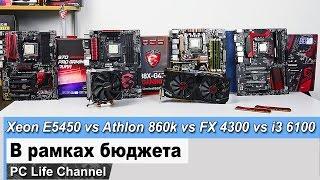 Xeon E5450 vs Athlon 860k vs FX 4300 vs i3 6100 - тест бюджета
