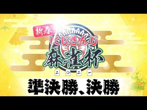 【決勝】新春!にじさんじ麻雀杯2021 決勝戦【#にじさんじ麻雀杯】