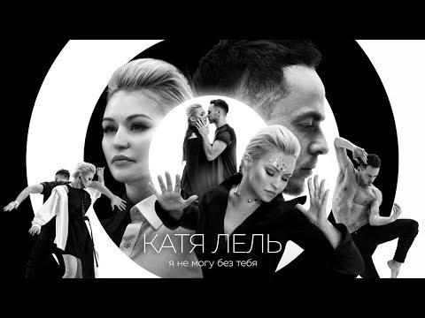 Катя Лель - Я не могу без тебя (Премьера клипа 2017) (видео)