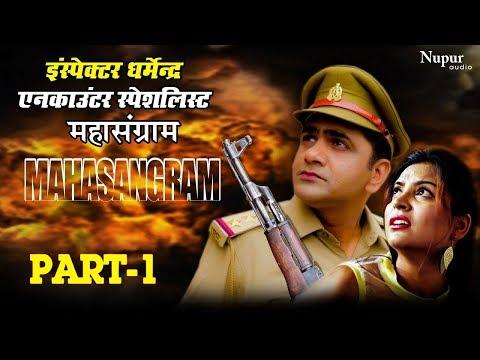 MAHASANGRAM महासंग्राम Part-1 | Uttar Kumar | Divya Shah | Rajlaxmi | Movie