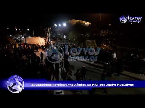 Video - Μεταναστευτικό: Νύχτα έντασης σε Μυτιλήνη, Χίο- Εκτεταμμένα επεισόδια στα λιμάνια