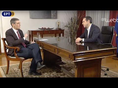 Αλ. Τσίπρας στην ΕΡΤ3: Πετυχαίνουμε εκεί που απέτυχαν οι προηγούμενες κυβερνήσεις