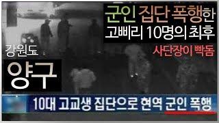 Video 군인 집단폭행한 고삐리 10명의 최후 (빡친 사단장의 분노) MP3, 3GP, MP4, WEBM, AVI, FLV Juli 2018