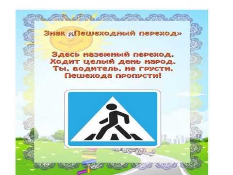 Презентация по  ПДД  воспитатель Кузнецова Е.В