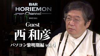 【西和彦×堀江貴文】BARホリエモンチャンネル〜パソコン黎明期編vol.4〜
