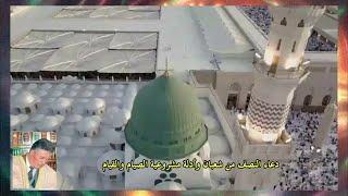 Le commandement de la supplication du Cheikh Tahar Badaoui cité sous l'autorité du Messager de Dieu, que Dieu le bénisse et lui accorde la paix, dans la nuit du quinzième jour du Chaban et du jeûne