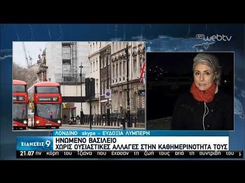 Η ανταποκρίτρια της ΕΡΤ στο Λονδίνο  μιλά για την επόμενη μέρα του Brexit | 01/02/2020 | ΕΡΤ