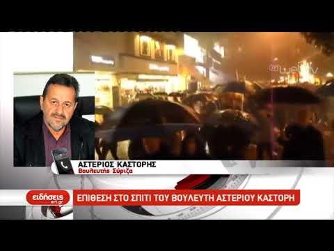 Επίθεση στο σπίτι του βουλευτή Αστέριου Καστόρη | 23/01/2019 | ΕΡΤ