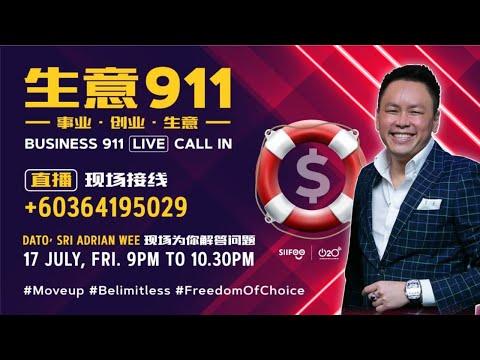 生意 911 Business 911 Live Call In - 17072020