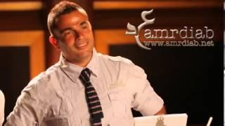 عمرو دياب Amr Diab لأ يستاهل  La' Yestaheel حصريا 2014