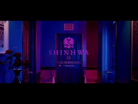 신화SHINHWA 13TH UNCHANGING - TOUCH(터치)_OFFICIAL MV (видео)