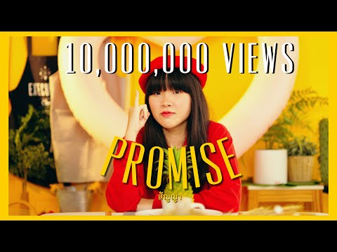 KANOM - สัญญา (Promise)【Official MV】