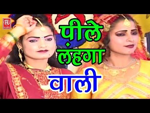Video सुपर हिट नौटंकी नाच गीत प्रोग्राम | पीले लंहगा वाली | Kirshna | Dharampal Notanki | 2017 Hot Rasiya download in MP3, 3GP, MP4, WEBM, AVI, FLV January 2017