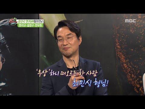 [HOT] My idol is actor Choi Min Sik ,섹션 TV 20190311 - Thời lượng: 2 phút, 42 giây.