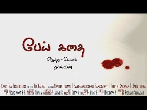 Pei Kadhai short film