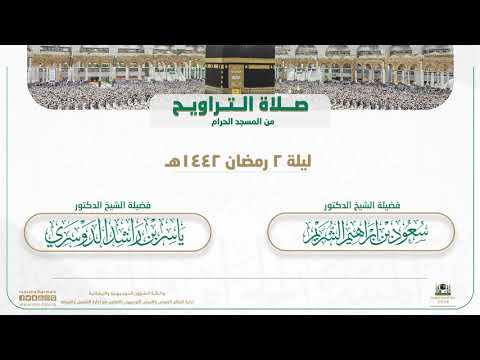 صلاة التراويح من المسجد الحرام | ليلة 2 رمضان 1442هـ