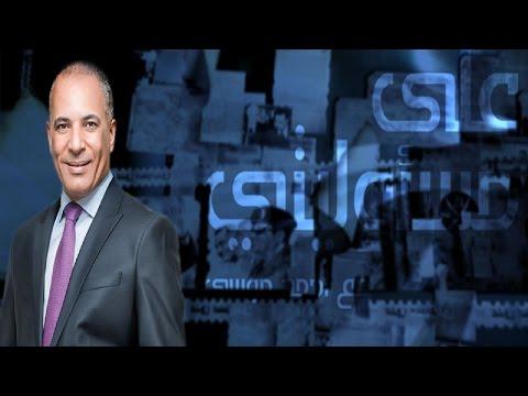 على طريقة عمرو أديب: أحمد موسى يندب حظه على خسارة الأهلي