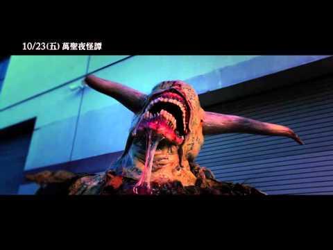 【萬聖夜怪譚】中文預告【聚星幫電影幫】