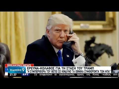 Πιέσεις δέχεται ο Τραμπ που τις αποδίδει σε ψευδείς ειδήσεις | 30/06/2020 | ΕΡΤ