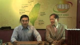 世界大未來台灣基本法第3集