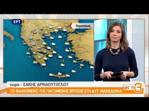 Το φαινόμενο της παγωμένης βροχής στη δυτική Μακεδονία |  17/1/2019 | ΕΡΤ