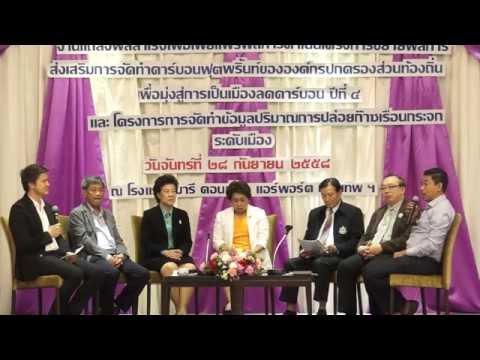 เสวนาเรื่อง  เทศบาลไทยใส่ใจลดโลกร้อน
