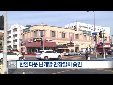 한인사회 소식 5.2.16  KBS America News