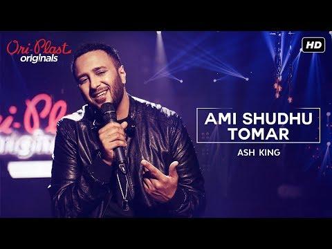 Ami Shudhu Tomar ( আমি শুধু তোমার )। Oriplast Originals S01 E04 | Ash King | Ajay Singha | SVF Music