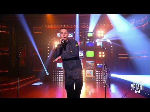 Вечерний Ургант. Антоха MC— «Это лето» (01.09.2017) (видео)