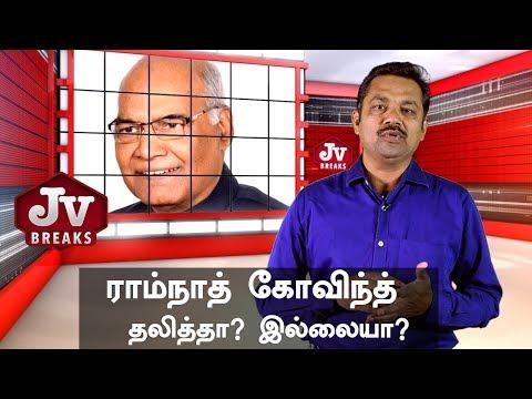ஏன் 'ராம்நாத் கோவிந்த்'தை பரிந்துரை செய்தார் மோடி தெரியுமா ? |JV Breaks