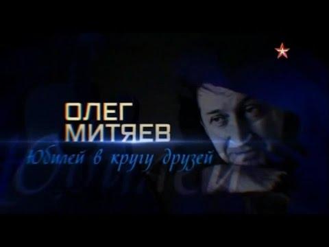 «Олег Митяев. Юбилей в кругу друзей» 2016 год.