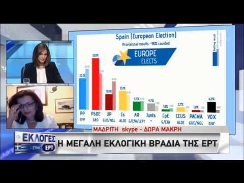 Οι σοσιαλιστές απόψε οι νικητές στην Ισπανία | 27/05/2019 | ΕΡΤ
