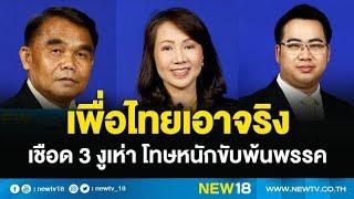 เพื่อไทยเอาจริงเชือด 3 งูเห่า โทษหนักขับพ้นพรรค | NEW18