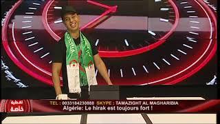 Algérie: Le hirak est toujours fort !