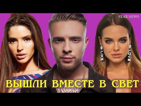 Наконец то Егор Крид вышел в свет вместе с Дарьей Клюкиной и Викой Коротковой - DomaVideo.Ru