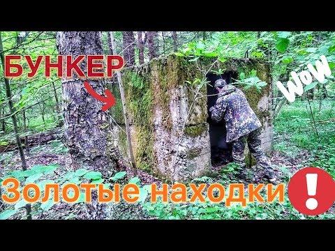 Загадочный бункер в глухом лесу. Необычные находки!