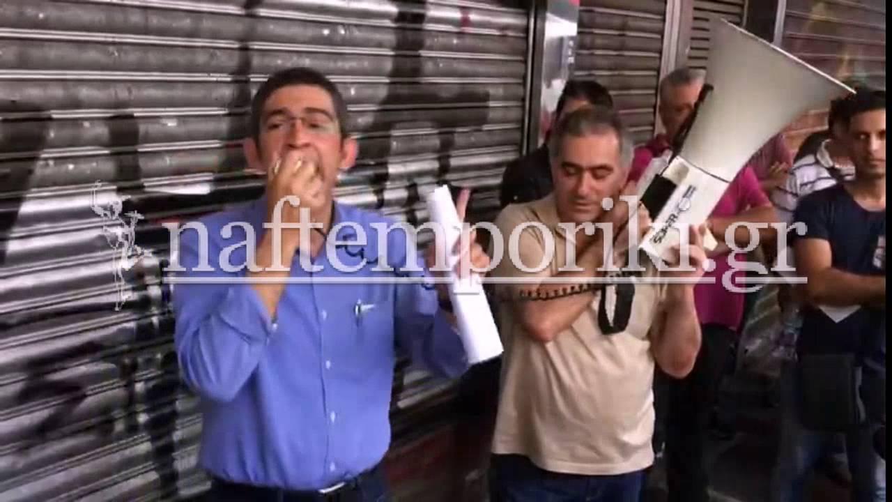 Διαμαρτυρία υπαλλήλων του τουριστικού κλάδου έξω από το υπ. Εργασίας