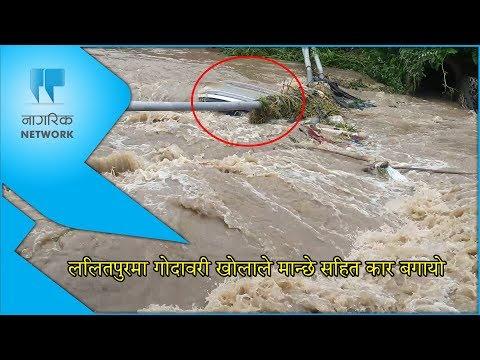 (ललितपुरमा गोदावरी खोलाले मान्छे सहित कार बगायो ||  Car swept away by flood. - Duration: 2 minutes, 15 seconds.)