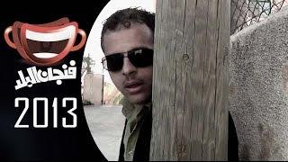 """مسلسل """"فنجان البلد"""" - الحلقة 24 (تحريات شاقة """"ج1"""")"""