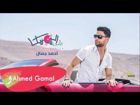 """شاهد- """"علي المزيكا"""" أحدث أغاني أحمد جمال المصورة"""