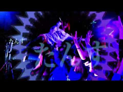 , title : 'DJ後藤まりこ『四畳半箪笥ダンス』Demo Music Video (ver.1.0)'