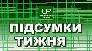 Підсумки тижня. Українське право. Випуск від 2018-04-11
