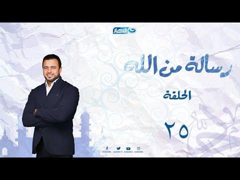 برنامج رسالة من الله - الحلقة 25